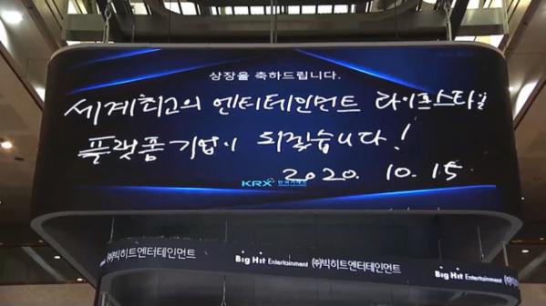 ▲방시혁 빅히트엔터테인먼트 의장은 15일 서울 여의도 한국거래소에서 열린 상장기념식 중 '세계 최고의 엔터테인먼트 라이프스타일 플랫폼 기업이 되겠습니다'라고 서명했다. (구성헌 기자 @carlove)