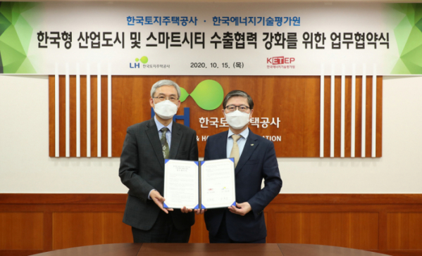 ▲한국토지주택공사(LH)와 한국에너지기술평가원(KETEP)은 15일 경기 성남시 오리동 사옥에서 '한국형 산업도시 및 스마트시티 수출 지원을 위한 업무 협약'을 맺었다. (사진 제공=LH)