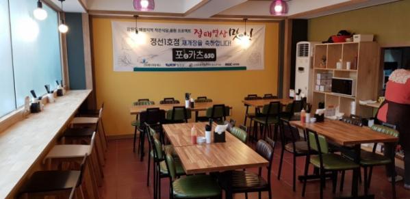 ▲정ㆍ태ㆍ영ㆍ삼 맛캐다' 1호점 시설개선 후 식당 내부 (강원랜드 희망재단)