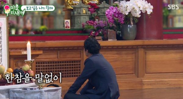 (출처=SBS '미운우리새끼' )
