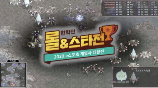 ▲한화가 전사적으로 개최한 e스포츠 대회 '2020 롤&스타전'  (사진=한화 블로그)