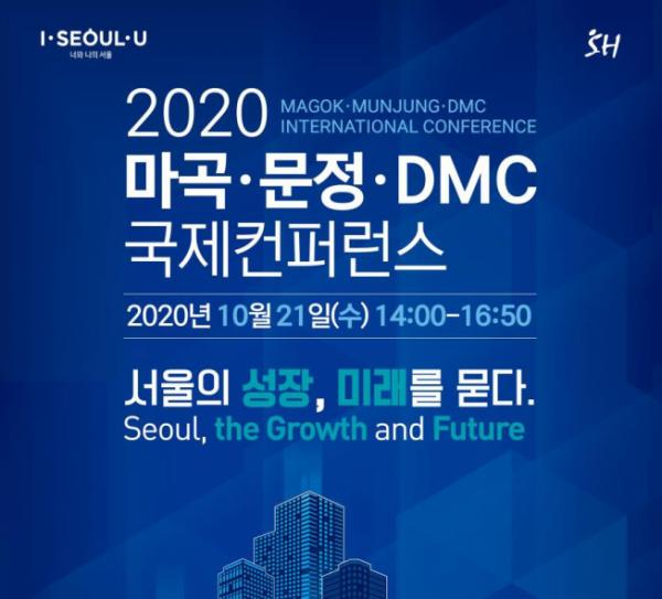 ▲서울시, '마곡·문정·DMC' 국제 컨퍼런스 포스터.  (자료제공=서울시)