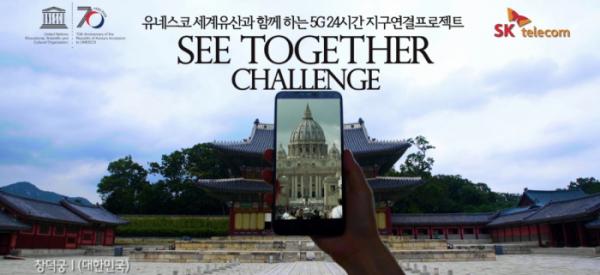 ▲'SEE TOGETHER CHALLENGE' (사진제공=SKT)