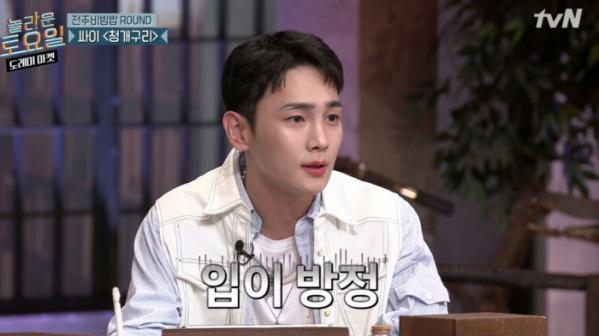 (출처=tvN '놀라운토요일' )