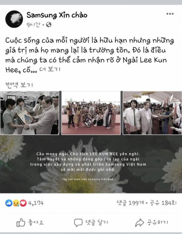 ▲삼성 베트남 임직원들이 온라인으로 이건희 회장을 추모했다.  (사진제공=삼성 베트남 페이스북 팬페이지 캡처)