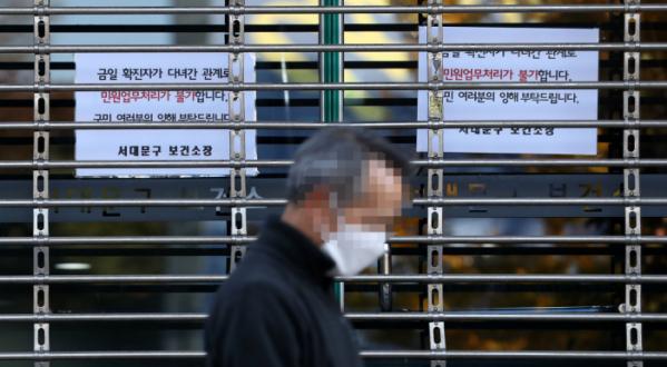 ▲서대문구 보건소 직원 2명이 신종 코로나바이러스 감염증(코로나19) 확진 판정을 받은 28일 오후 서울 서대문구 보건소 출입구가 폐쇄돼 있다. (뉴시스)