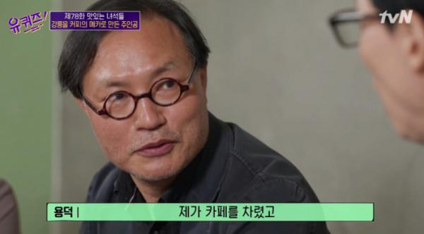 (출처=tvN '유퀴즈온더블럭' )