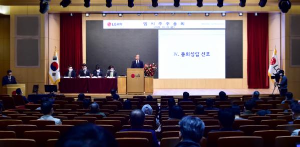 ▲LG화학이 30일 회사분할 안건으로 주주총회를 개최했다. (사진제공=LG화학)
