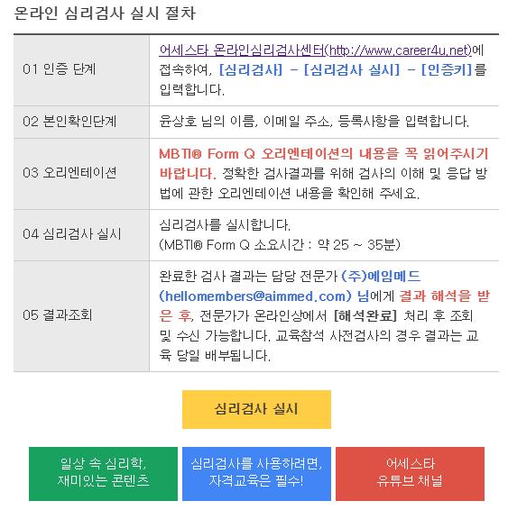 ▲네이버 쇼핑을 통해 MBTI 검사 키트를 구매하자 이메일로 바로 인증키와 관련 링크가 왔다. '심리검사 시작'을 누르면 어세스타 홈페이지를 통해 검사를 할 수 있다.  (출처=개인 이메일)
