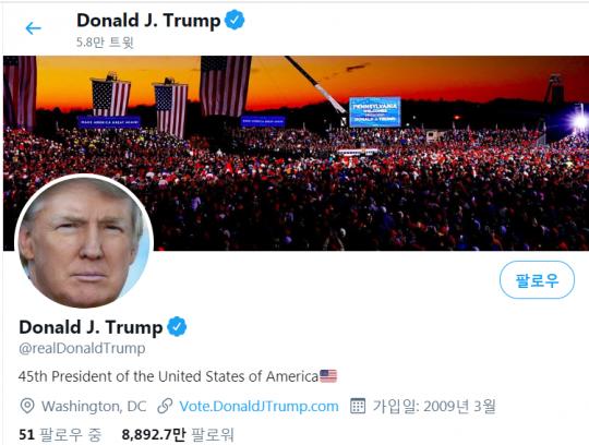 ▲도널드 트럼프 미 대통령 트위터 캡처.