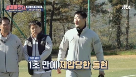 ▲정형돈 (출처=JTBC '뭉쳐야 찬다' 방송캡처)
