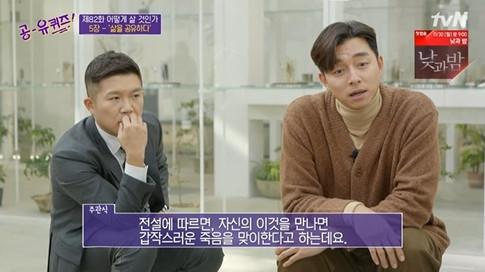 ▲공유 '도플갱어'  (출처=tvN '유 퀴즈 온 더 블럭' 방송캡처)
