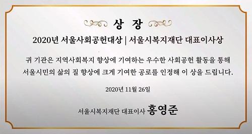 ▲사단법인 그린라이트가 '2020년 서울사회공헌대상을 받았다.  (사진제공=그린라이트)