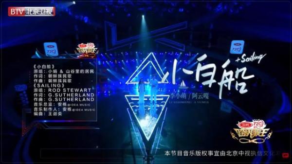 ▲지난달 중국 베이징TV의 노래경연 프로그램 '과계가왕(跨界歌王)'에서는 두 남녀 출연자가 한국 동요인 '반달'을 조선족의 민요로 소개하고 편곡해 부르기도 했다. (출처=China BeijingTV Official Channel 캡처)
