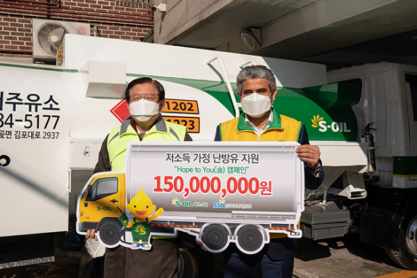 ▲에쓰오일(S-OIL)은 에너지 빈곤층에 난방유를 지원하는 '호프 투 유, Hope to You(油)' 캠페인 기부금 1억 5000만 원을 한국사회복지협의회에 전달했다. 알 카타니 에쓰오일 CEO(오른쪽), 서상목 한국사회복지협의회장이 기념 촬영을 하고 있다. (사진제공=에쓰오일)