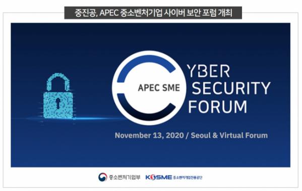 ▲중진공 APEC 중소벤처기업 사이버 보안 포럼 (중진공 제공)