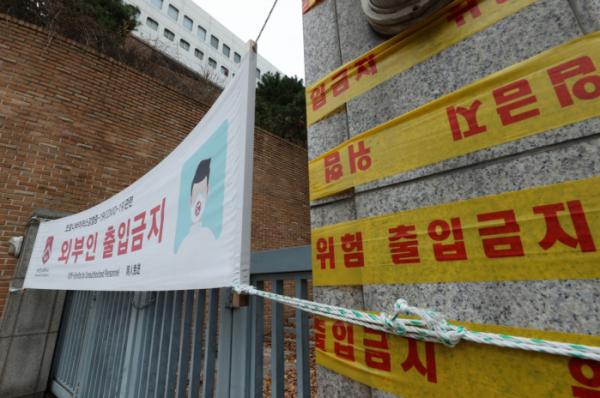 ▲20일 오후 서울 마포구 서강대학교 쪽문에 걸린 외부인 출입금지 현수막. (연합뉴스)
