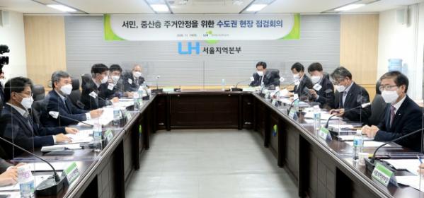 ▲LH가 전세물량 확보와 공급을 총괄하는 '주거안정추진 지원단' 을 신설하고, CEO 등 경영진을 필두로 '수도권 현장 점검회의'를 개최했다고 22일 밝혔다. (LH)