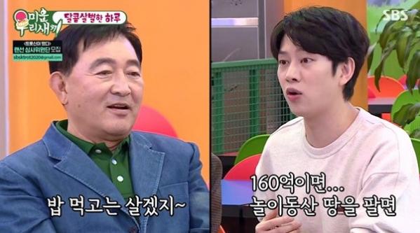 ▲임채무 두리랜드 (출처=SBS '미운 우리 새끼' 방송캡처)