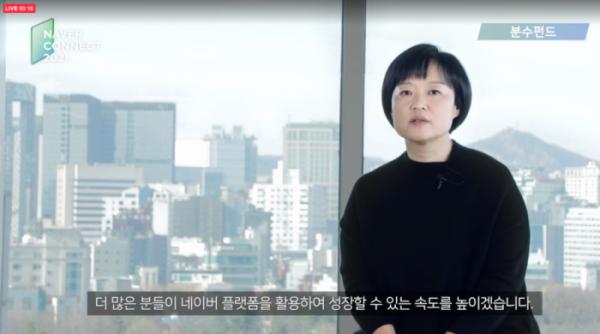 ▲한성숙 네이버 대표가 '네이버 커넥트 2021' 기자간담회에서 앞으로의 비전에 대한 계획을 밝혔다.  (사진제공=네이버)