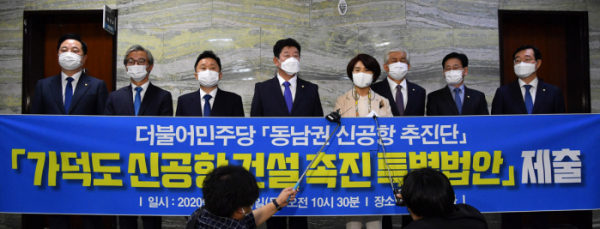 ▲민주당 '가덕도 신공항 특별법' 제출    (연합뉴스)