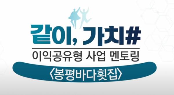▲중기부 '같이, 가치#' 영상 캡처