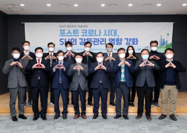 ▲SH공사가 주최한 '갈등관리 학술대회'에서 참가자들이 손으로 집 모양을 만들어 기념촬영을 하고 있다. (사진제공=SH공사)