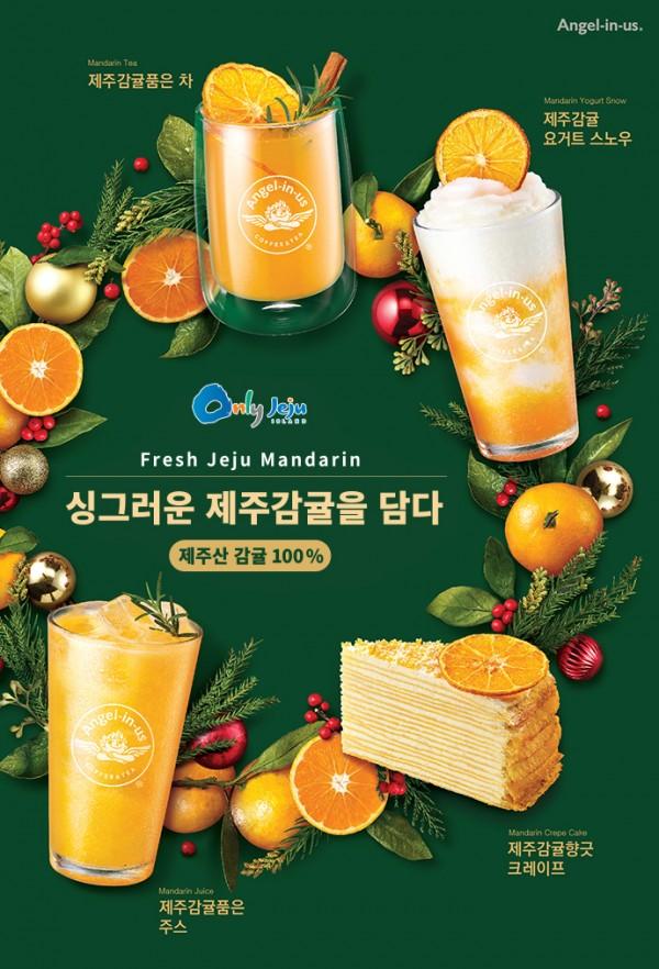 2020 프랜차이즈 카페 겨울 시즌메뉴 총정리 - 겟꿀