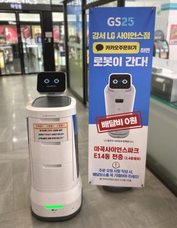 ▲LG전자가 최근 서울 강서구 LG사이언스파크 내에 있는 GS25강서LG사이언스점에서 'LG 클로이 서브봇'을 이용해 상품을 배송하는 로봇배송 시범서비스를 시작했다. (사진제공=LG전자)
