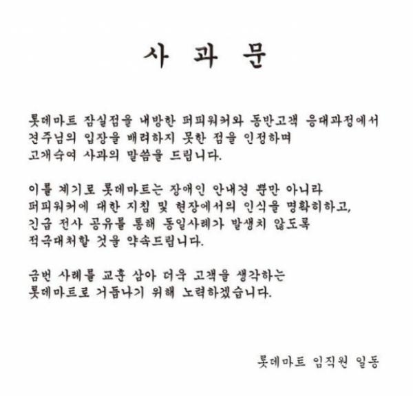 (출처=롯데마트 SNS)