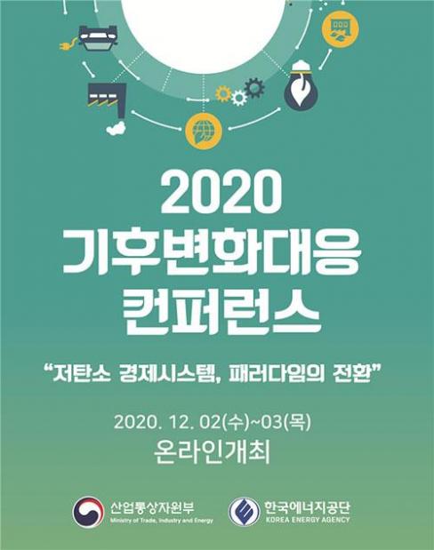 ▲'2020 기후변화대응 콘퍼런스' 포스터 (사진제공=산업통상자원부)