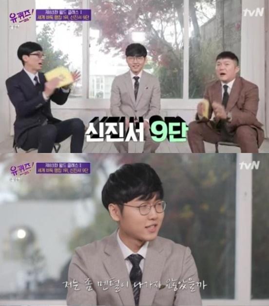 ▲신진서 (출처=tvN '유 퀴즈 온 더 블럭' 방송캡처)