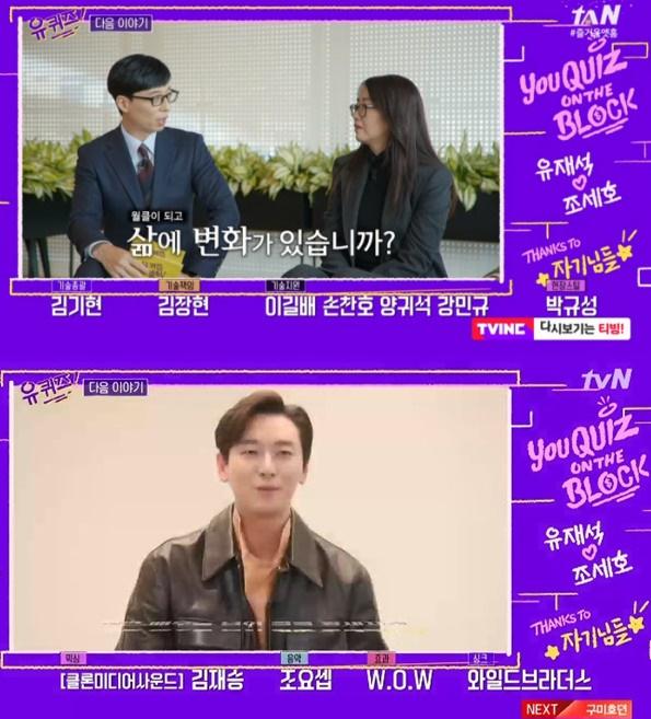 ▲김은희 작가, 주지훈 (출처=tvN '유 퀴즈 온 더 블럭' 방송캡처)