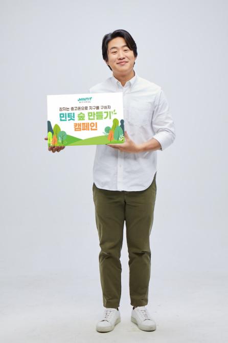 ▲정보통신 리사이클 브랜드 민팃이 여의샛강생태공원에 최대 4천그루의 숲을 조성하는 '숲 만들기' 캠페인을 진행한다고 4일 밝혔다. 민팃 모델 안재홍이 나무숲 만들기 캠페인을 소개하고 있다. (사진제공=SK네트웍스)