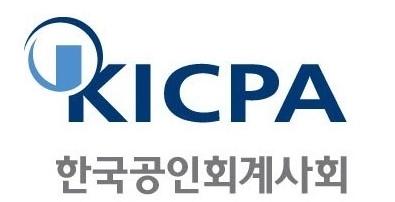 ▲한국공인회계사회 CI (출처=한국공인회계사회)
