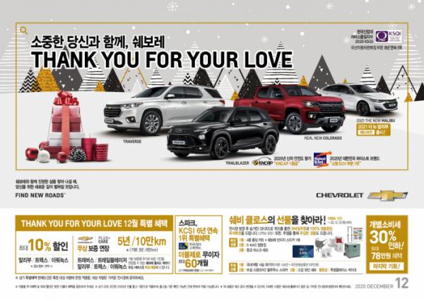 ▲한국지엠(GM)은 이달 '소중한 당신과 함께, 쉐보레' 프로모션을 통해 연중 최대 규모의 혜택을 제공한다.  (사진제공=한국지엠)
