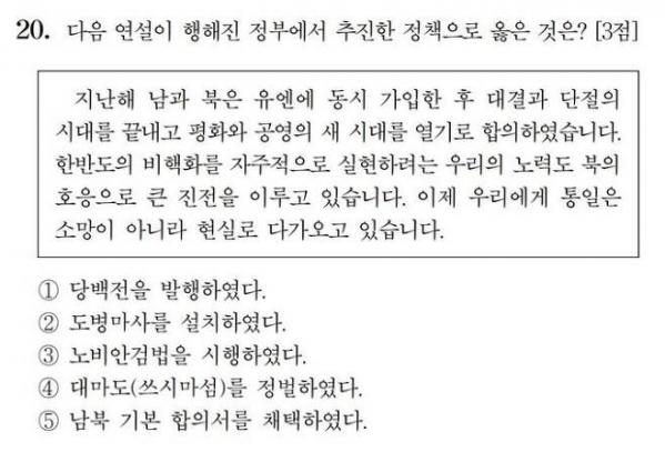 (한국교육과정평가원 수능 문제 캡처)