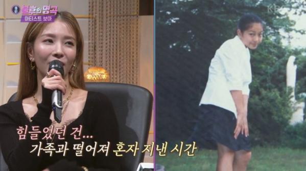 (출처=KBS '불후의 명곡' )
