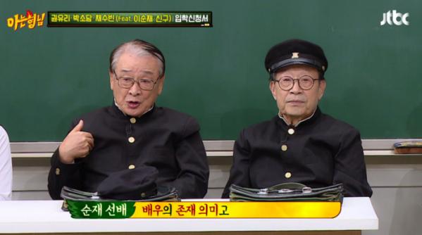 (출처=JTBC '아는형님')