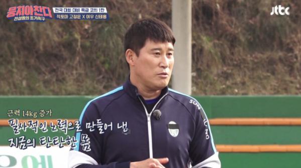 (출처=JTBC '뭉쳐야찬다')