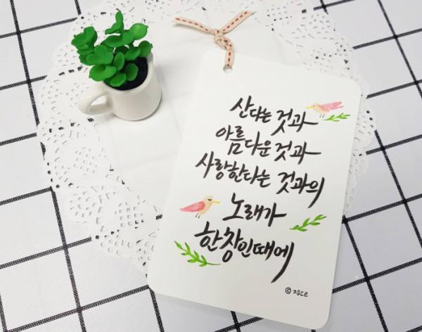 ▲권지현 씨가 작업한 캘리그래피. 글귀는 천상병의 시 '새'에 등장하는 글귀다.  (사진제공=권지현)
