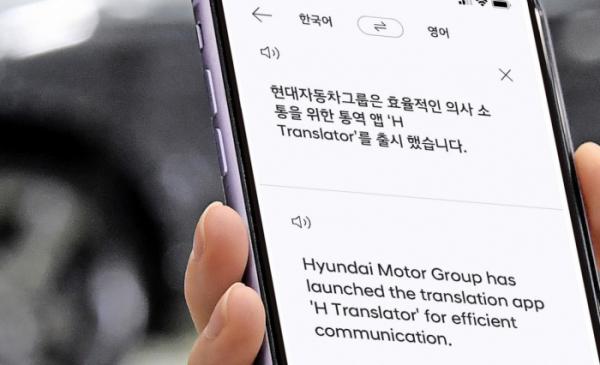 ▲대자동차그룹은 모바일 기기로 한국어와 영어로 빠르고 자유롭게 커뮤니케이션 할 수 있는 인공신경망(두뇌의 정보처리 역할을 하는 신경망 형태를 모방한 인공지능 알고리즘의 일종) 기반의 기계번역 앱인 'H-트랜스레이터(H-Translator)'를 공개했다고 지난 18일 밝혔다.  (사진제공=현대차그룹)