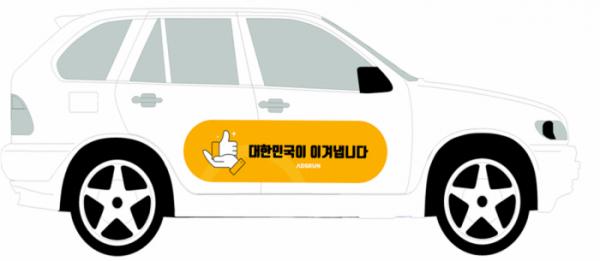 ▲지가 소유 자동차 스티커 광고 예시. (사진제공=산업통상자원부)