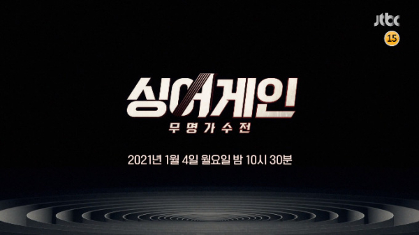 ▲'싱어게인' 결방 (출처=JTBC '싱어게인' 예고 캡처)