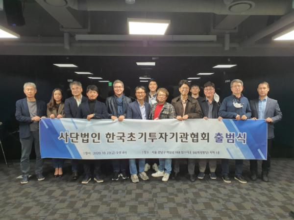 ▲사단법인 한국초기투자기관협회가 2020년 10월 23일 출범식을 열고 기념촬영을 하고 있다. (사진제공=한국초기투자기관협회)