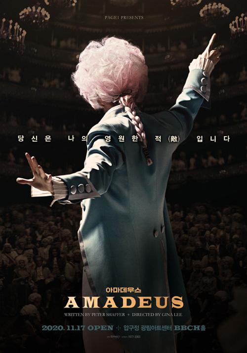 ▲연극 '아마데우스' 포스터. (사진제공=페이지원)
