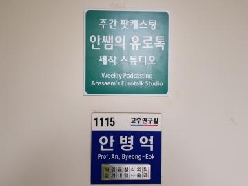▲유로톡을 녹음하는 안 교수 연구실 문 앞에 부착된, 안쌤의유로톡 제작 스튜디오임을 알리는 명패.