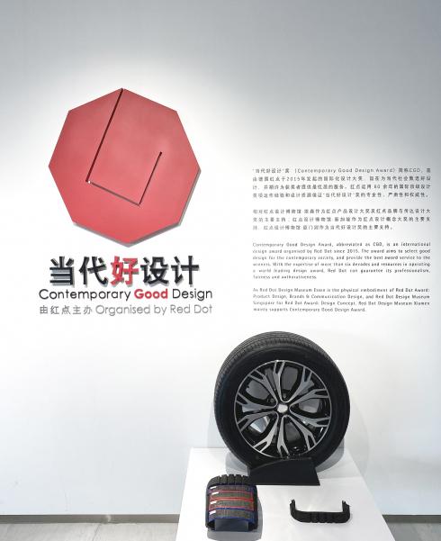 ▲금호타이어의 중국 프리미엄 제품인 마제스티9(Majesty9) SOLUS TA93이 중국 샤먼에서 열린 '2020 중국 레드닷 디자인 어워드'에서 본상을 받았다.  (사진제공=금호타이어)