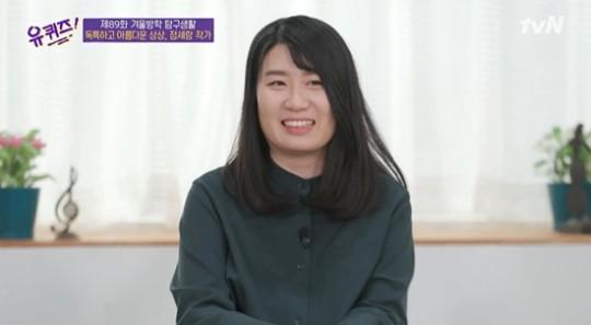 (출처=tvN '유 퀴즈 온더 블록' 캡처)