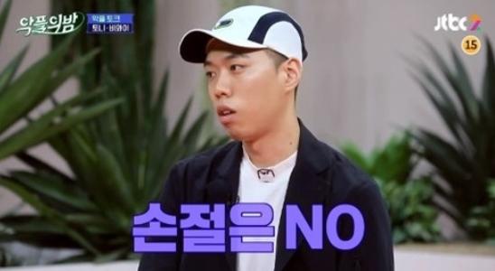 (출처=JTBC 캡처)